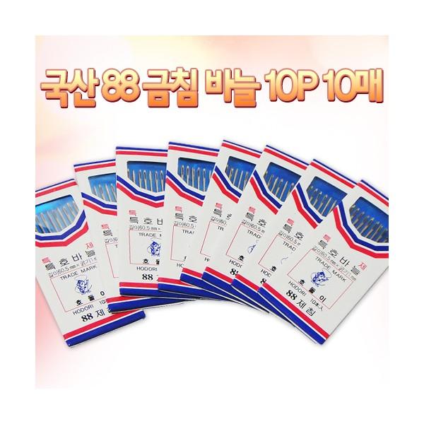 국산 88 금침 바늘 10p 10매