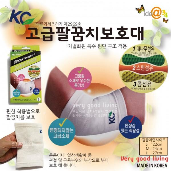 KC 고급 팔꿈치 보호대