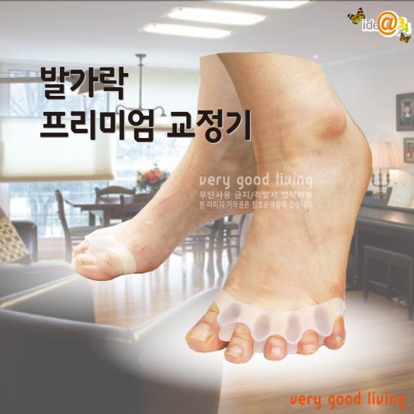 실리콘 발가락 교정기