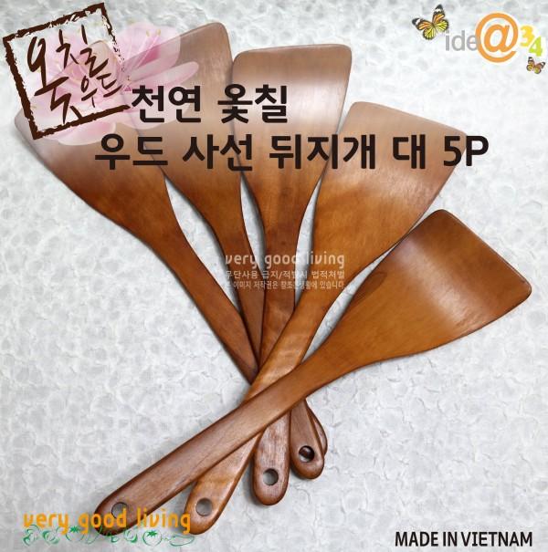 천연 옻칠 우드 사선 뒤지개 5P