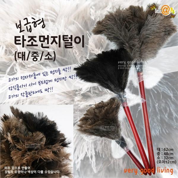 타조 깃털 먼지털이 보급형