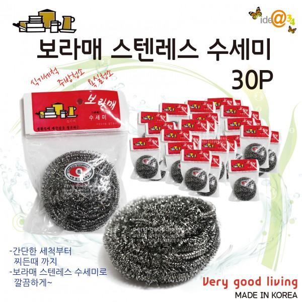 보라매 스텐레스 수세미(철 수세미) 1P 30매