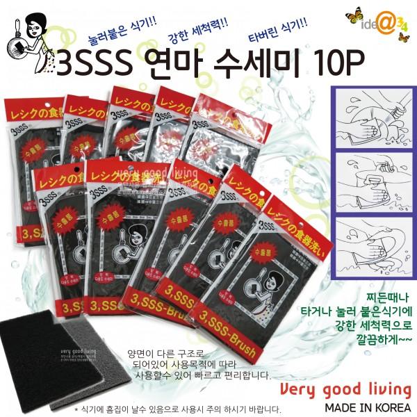 3SSS 연마수세미 1매 10P