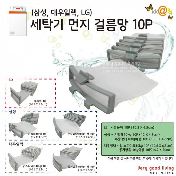 세탁기 먼지 걸름망 10P