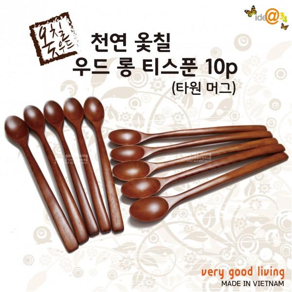 천연 옻칠 롱 티스푼(타원 머그 스푼)10P