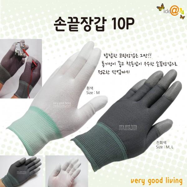 손끝 코팅 장갑 10P