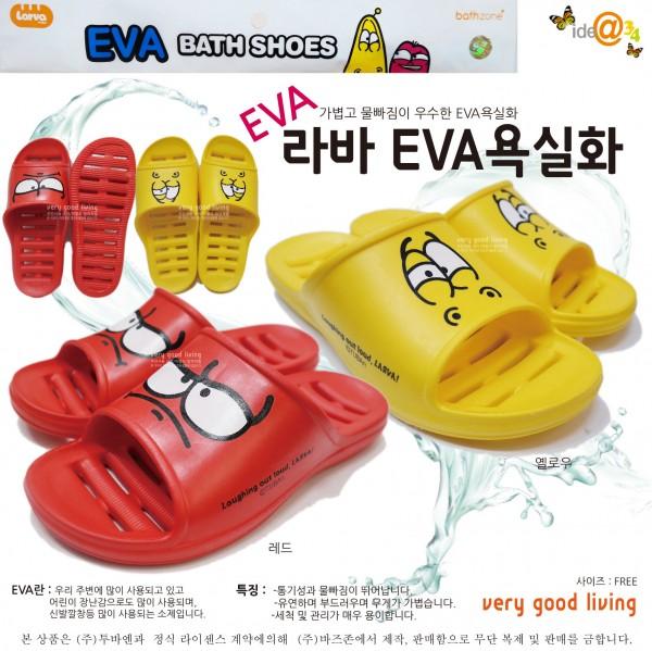EVA 라바 욕실화