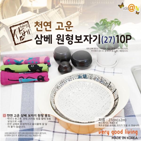 천연 고운 삼베 보자기 원형 27 10P