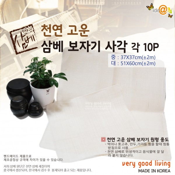 천연 고운 삼베 보자기 사각 중, 사각 대 10P