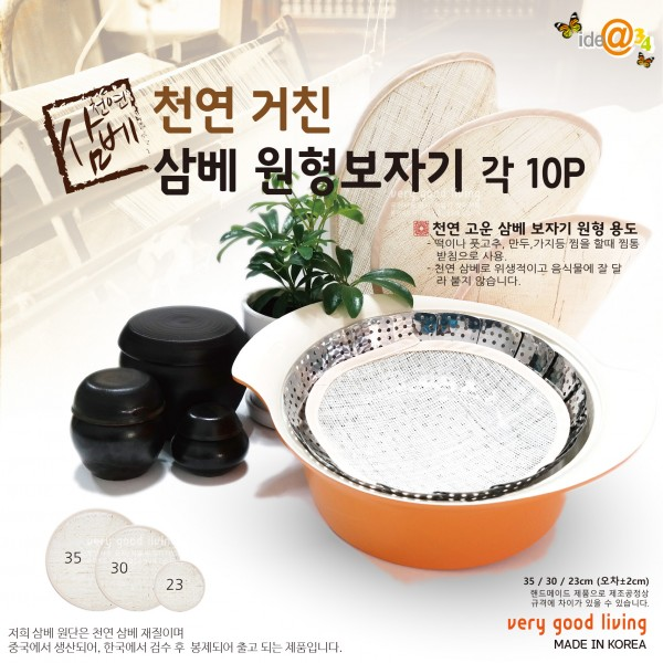 천연 거친 삼베 보자기 원형 23, 30, 35 10P