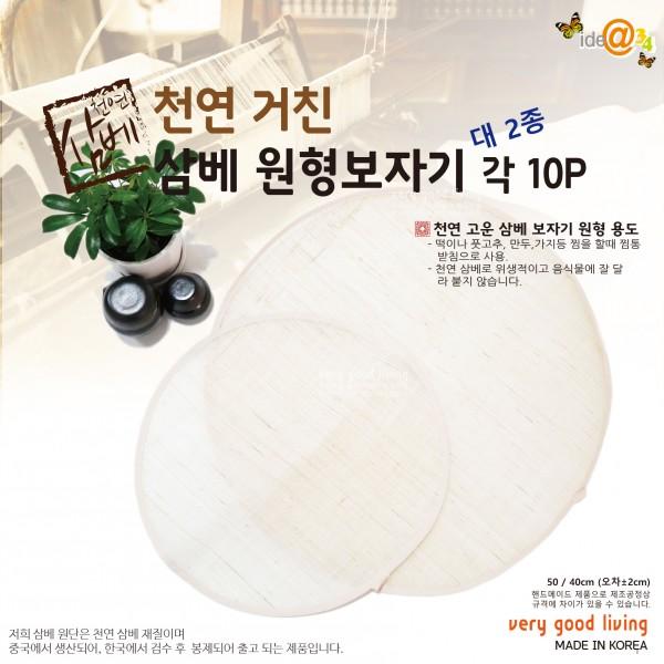 천연 거친 삼베 보자기 원형 40, 55 10P