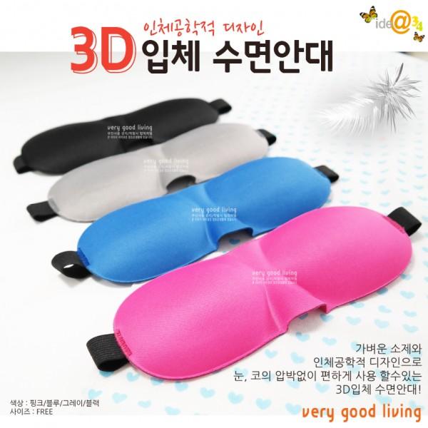 3D 입체 수면 안대 12P