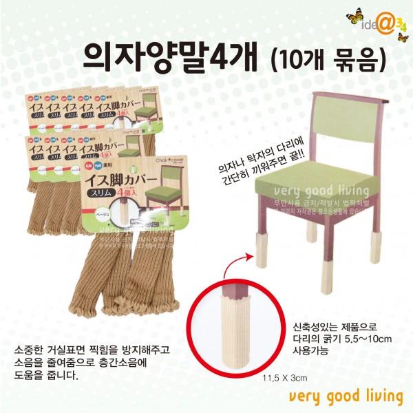 일문 의자 양말 4P 10개 묶음