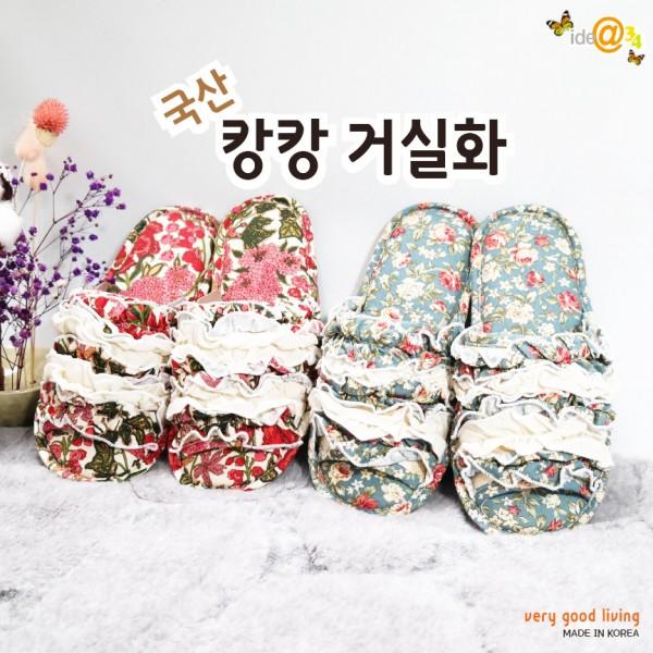 국산 캉캉 거실화