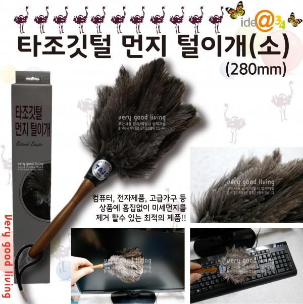 타조 먼지 털이 소