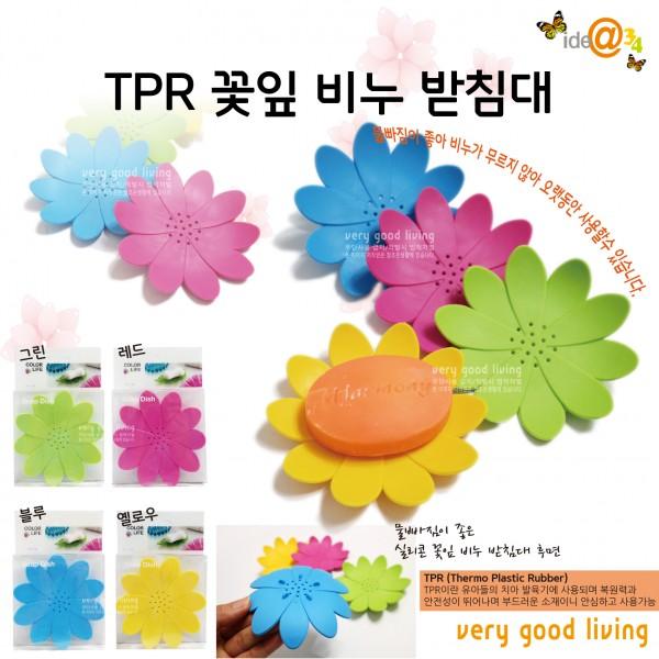 TPR 꽃잎 비누 받침대