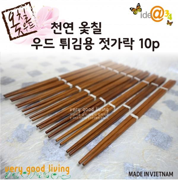 천연 옷칠 우드 튀김용 젓가락 10P