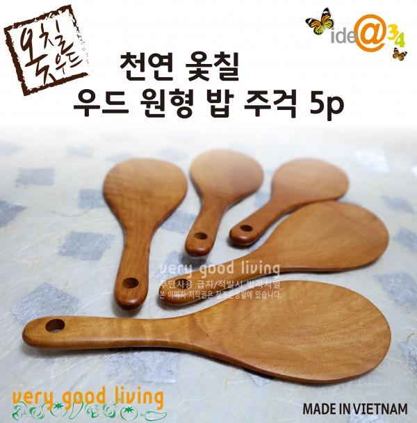 천연 옻칠 우드 원형 밥주걱 5P