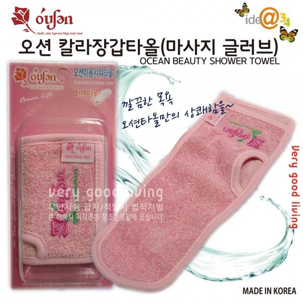 오션 칼라 장갑타올(맛사지 글러브)